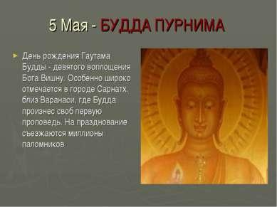 5 Мая - БУДДА ПУРНИМА День рождения Гаутама Будды - девятого воплощения Бога ...