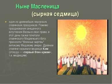 Ныне Масленица (сырная седмица) один из древнейших языческих славянских празд...