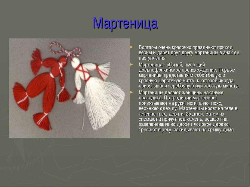 Мартеница Болгары очень красочно празднуют приход весны и дарят друг другу ма...