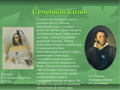 Семейная жизнь Портрет Н.Н.Пушкиной работы В.И.Гау. А.С.Пушкин. Портрет работ...