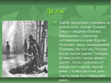 Дуэль Дантес продолжал ухаживать за женой поэта. Вскоре Пушкин узнал о свидан...