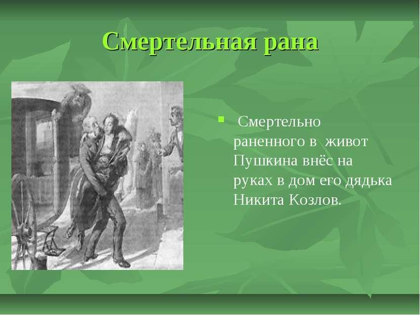 Смертельная рана Смертельно раненного в живот Пушкина внёс на руках в дом его...