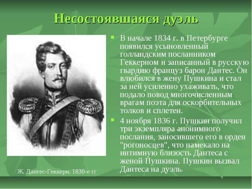 Несостоявшаяся дуэль В начале 1834 г. в Петербурге появился усыновленный голл...