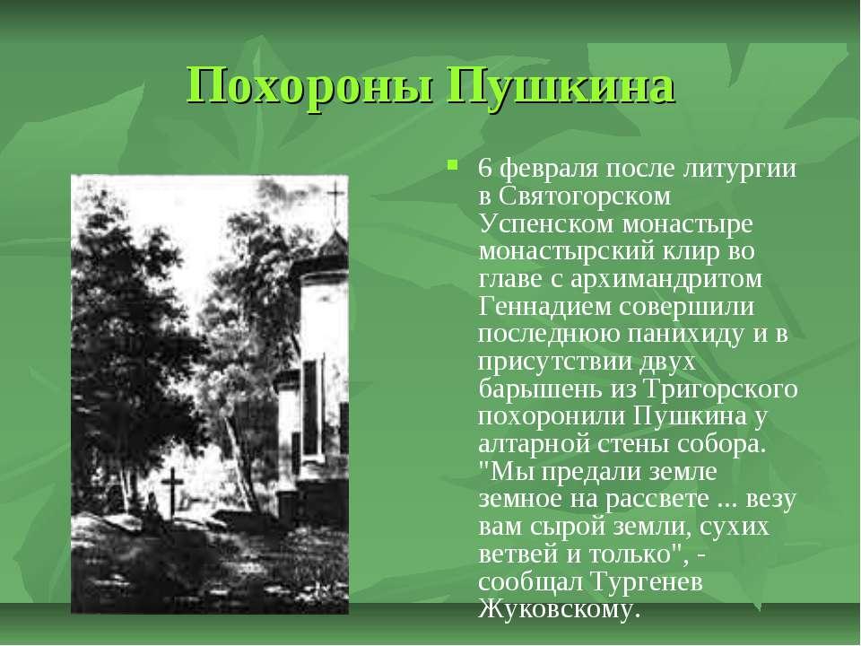 Похороны Пушкина 6 февраля после литургии в Святогорском Успенском монастыре ...