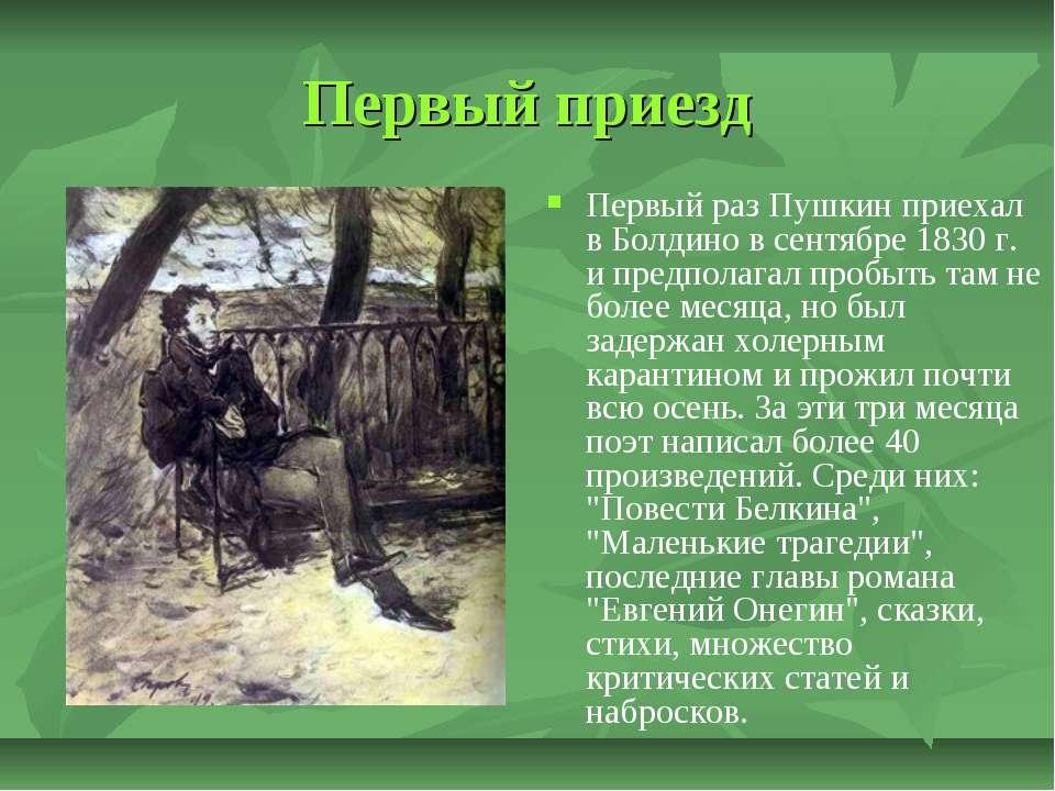 Первый приезд Первый раз Пушкин приехал в Болдино в сентябре 1830 г. и предпо...