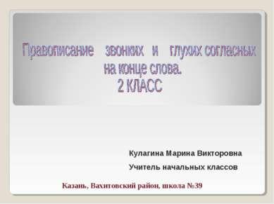 Кулагина Марина Викторовна Учитель начальных классов Казань, Вахитовский райо...