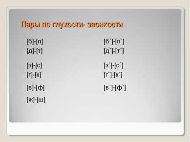 Пары по глухости- звонкости [б]-[п] [б`]-[п`] [д]-[т] [д`]-[т`] [з]-[с] [з`]-...
