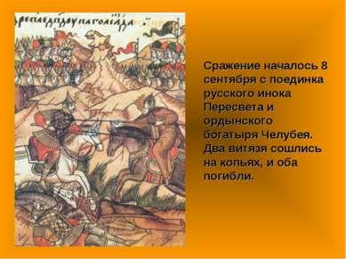 Сражение началось 8 сентября с поединка русского инока Пересвета и ордынского...