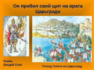 Он прибил свой щит на врата Царьграда Князь Вещий Олег Поход Олега на Царьград