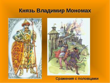 Князь Владимир Мономах Сражения с половцами