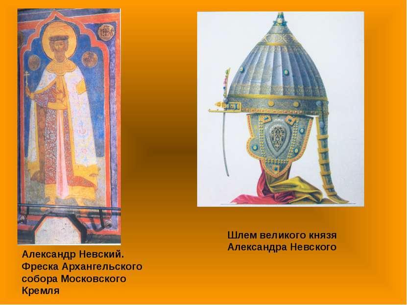 Александр Невский. Фреска Архангельского собора Московского Кремля Шлем велик...
