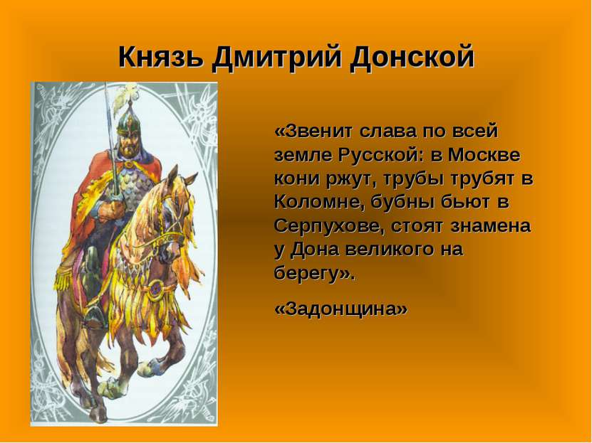 Князь Дмитрий Донской «Звенит слава по всей земле Русской: в Москве кони ржут...