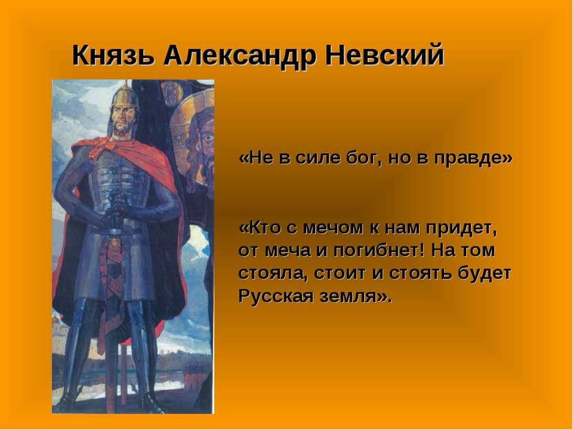 Князь Александр Невский «Не в силе бог, но в правде» «Кто с мечом к нам приде...