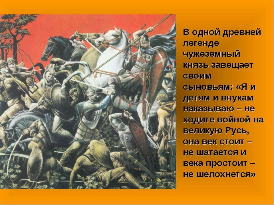 В одной древней легенде чужеземный князь завещает своим сыновьям: «Я и детям ...