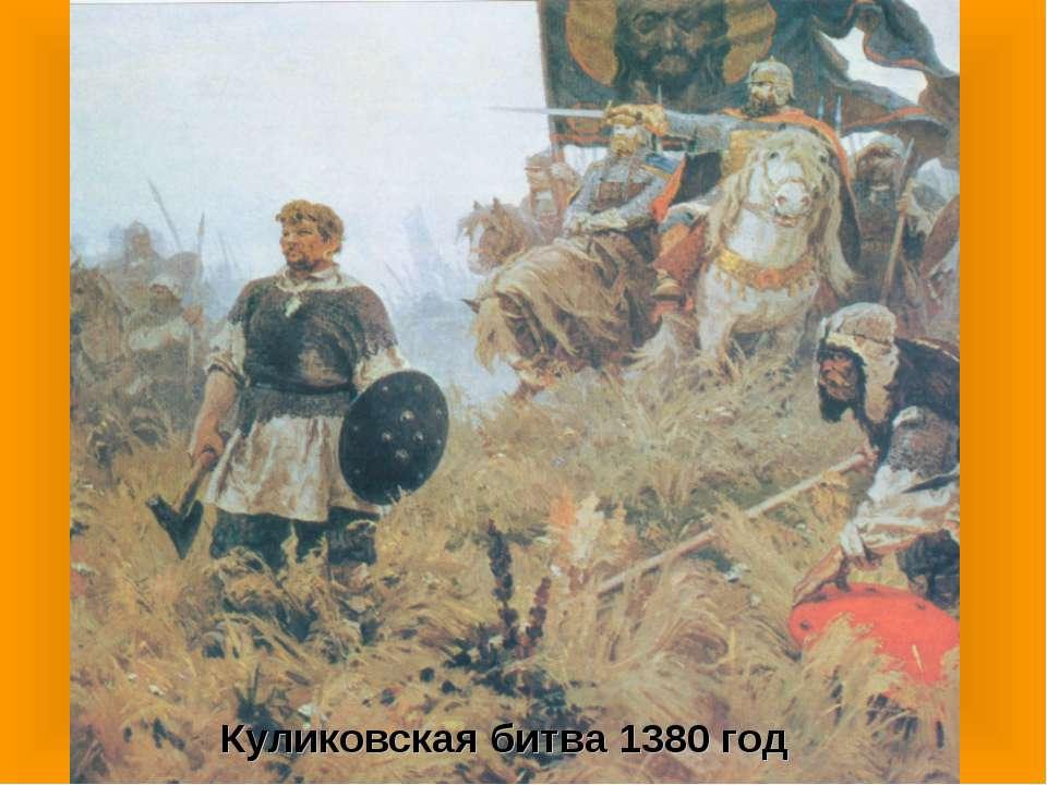 Куликовская битва 1380 год