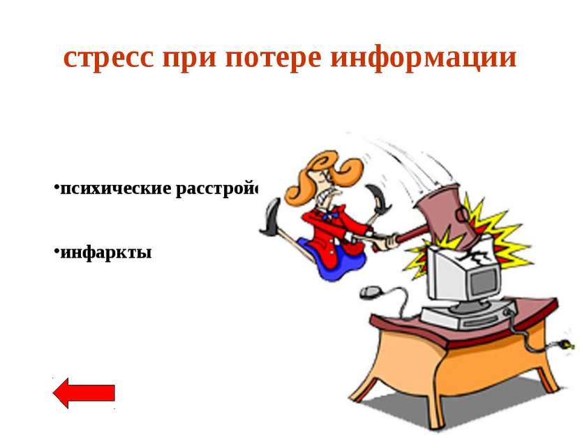 стресс при потере информации психические расстройства инфаркты