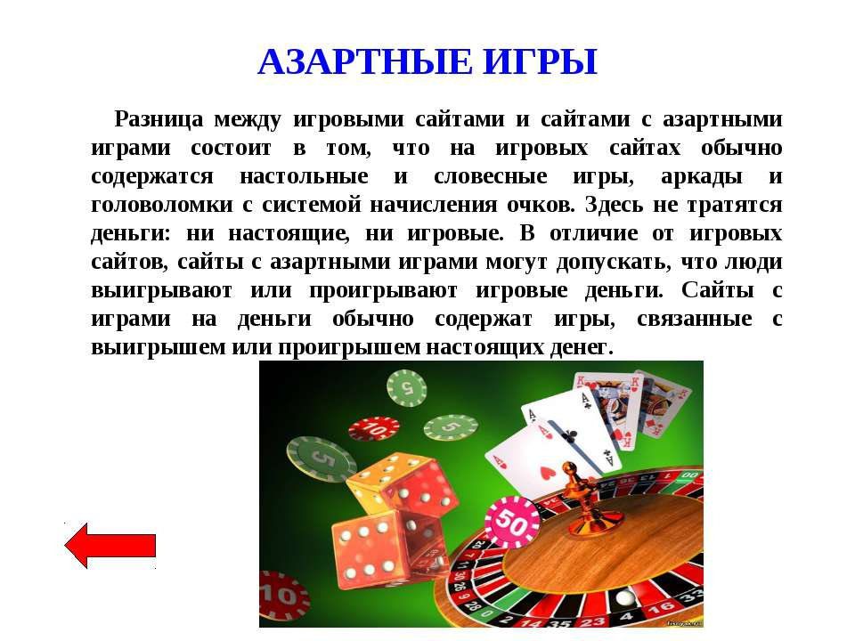 АЗАРТНЫЕ ИГРЫ Разница между игровыми сайтами и сайтами с азартными играми сос...