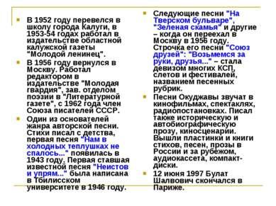 В 1952 году перевелся в школу города Калуги, в 1953-54 годах работал в издате...