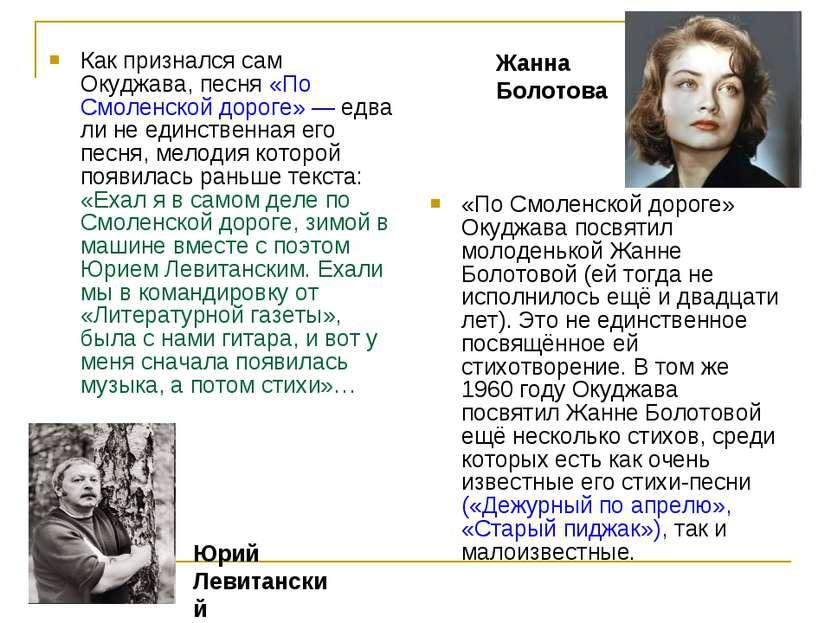 Как признался сам Окуджава, песня «По Смоленской дороге» — едва ли не единств...