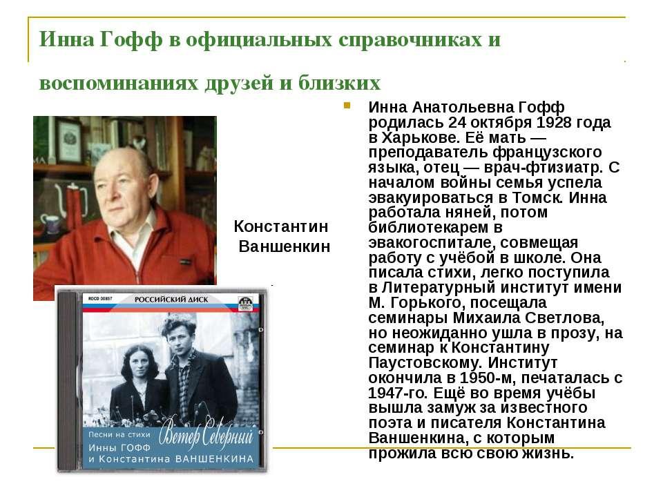 Инна Гофф в официальных справочниках и воспоминаниях друзей и близких Инна Ан...