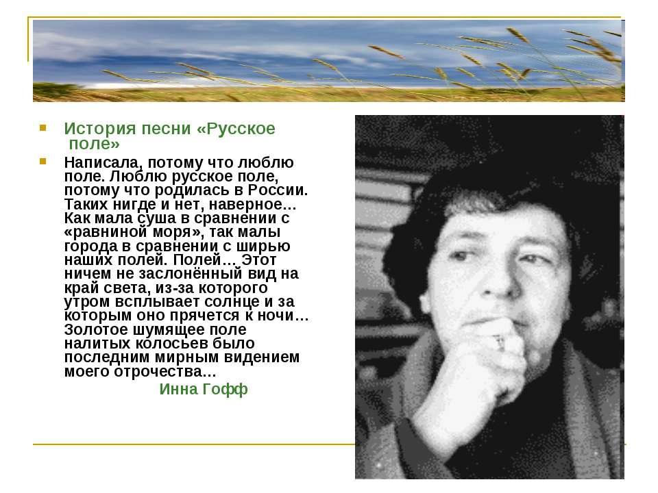 История песни «Русское поле» Написала, потому что люблю поле. Люблю русское п...
