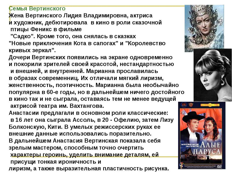 Семья Вертинского Жена Вертинского Лидия Владимировна, актриса и художник, де...