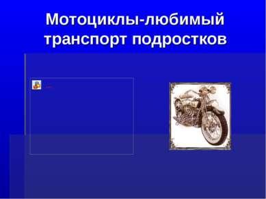 Мотоциклы-любимый транспорт подростков