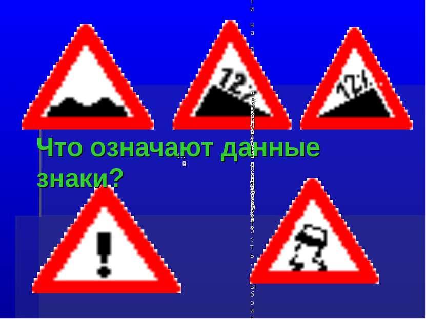 Что означают данные знаки? 1.16  «Неровная дорога» Участок дороги, имеющий н...