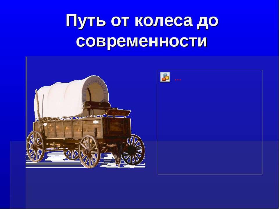 Путь от колеса до современности