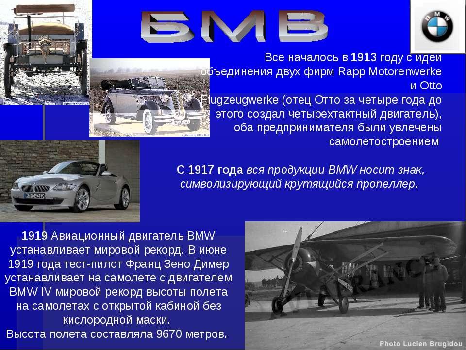 С 1917 года вся продукции BMW носит знак, символизирующий крутящийся пропелле...