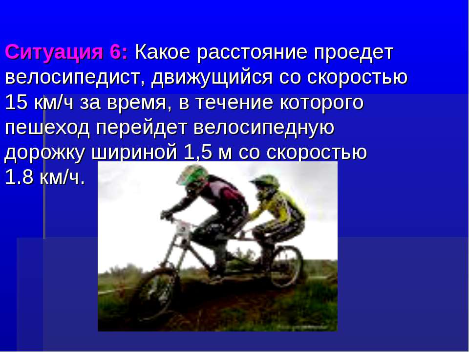 Ситуация 6: Какое расстояние проедет велосипедист, движущийся соскоростью 15...