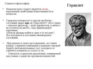 Гераклит Главное в философии: Началом всего сущего является огонь, наделенный...