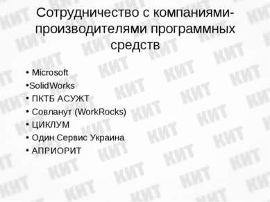 Сотрудничество с компаниями-производителями программных средств Microsoft Sol...