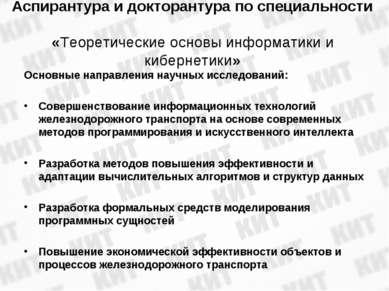 Аспирантура и докторантура по специальности «Теоретическиеосновы информатики...