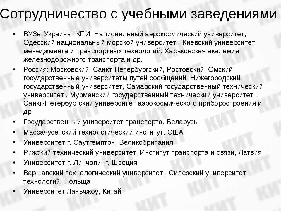 Сотрудничество с учебными заведениями ВУЗы Украины: КПИ, Национальный аэрокос...