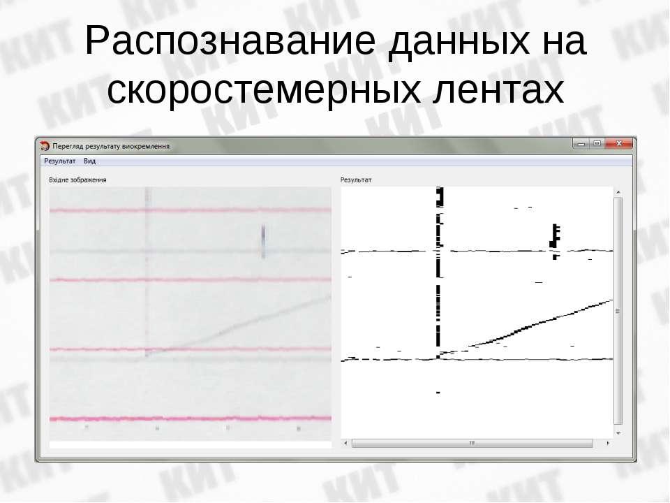 Распознавание данных на скоростемерных лентах