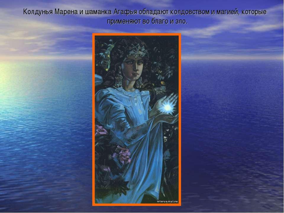 Колдунья Марена и шаманка Агафья обладают колдовством и магией, которые приме...