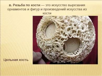 в. Резьба по кости — это искусство вырезания орнаментов и фигур и произведени...