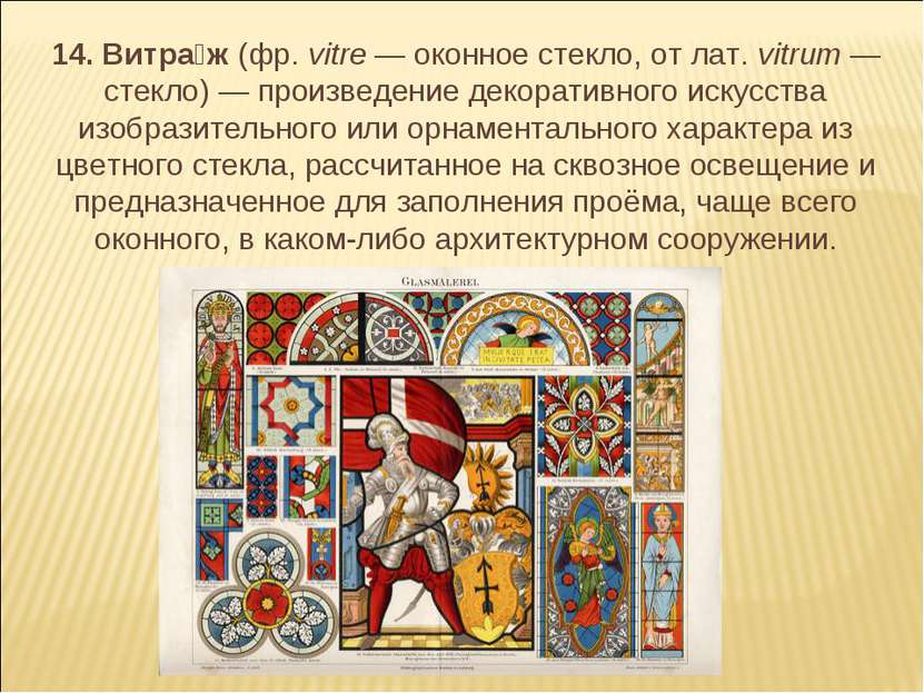 14. Витра ж (фр.vitre— оконное стекло, от лат.vitrum— стекло)— произведе...