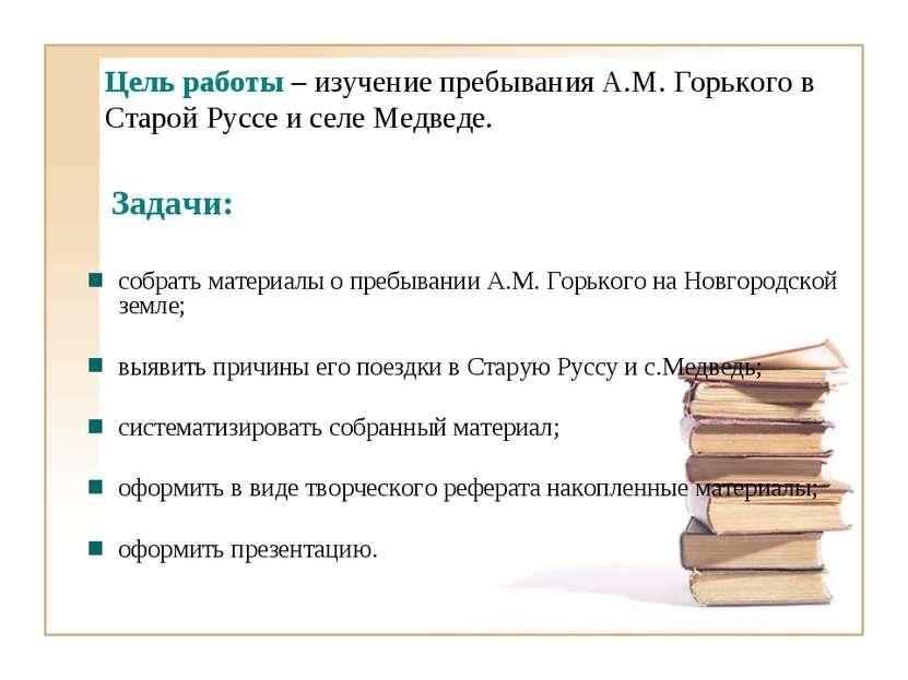 Цель работы – изучение пребывания А.М. Горького в Старой Руссе и селе Медведе...