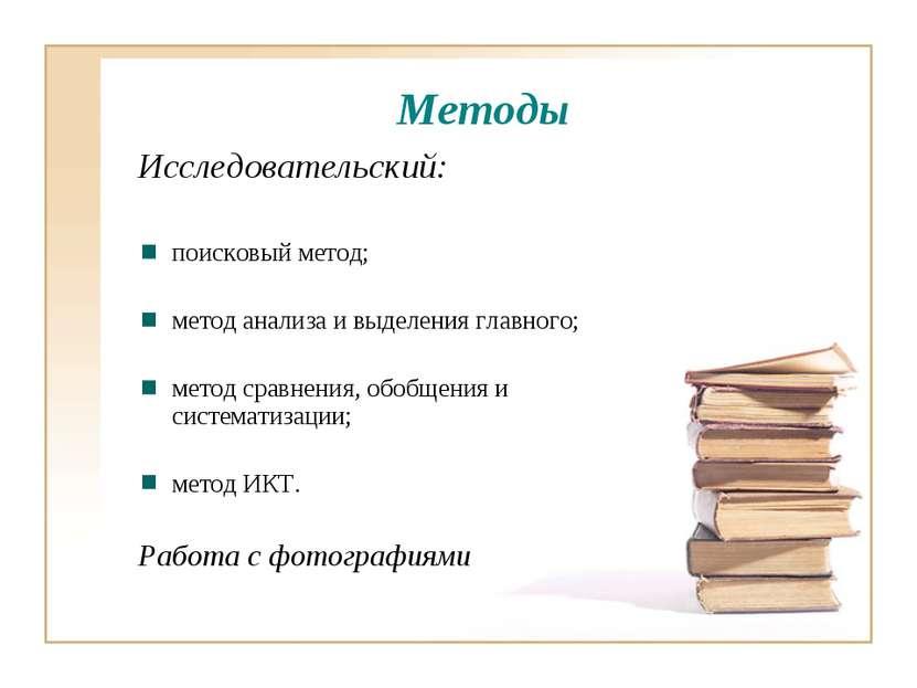 Методы Исследовательский: поисковый метод; метод анализа и выделения главного...
