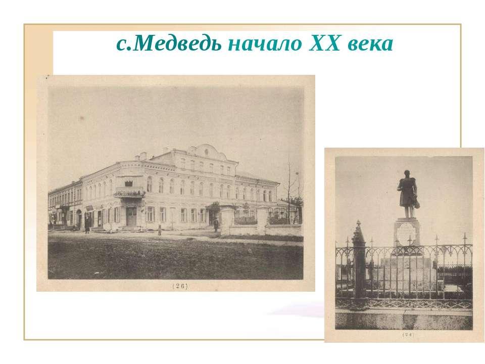 с.Медведь начало XX века