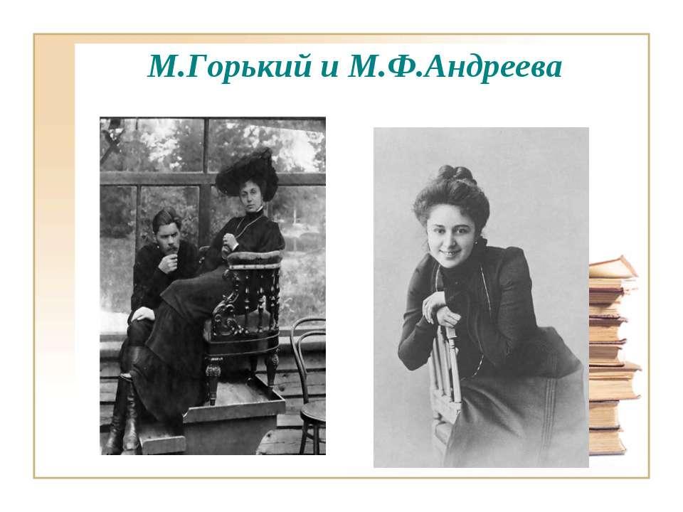 М.Горький и М.Ф.Андреева