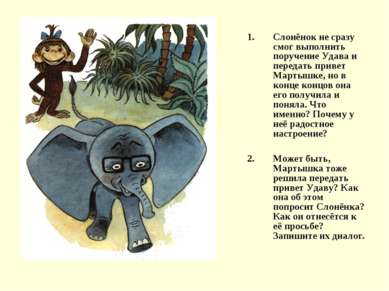 Слонёнок не сразу смог выполнить поручение Удава и передать привет Мартышке, ...