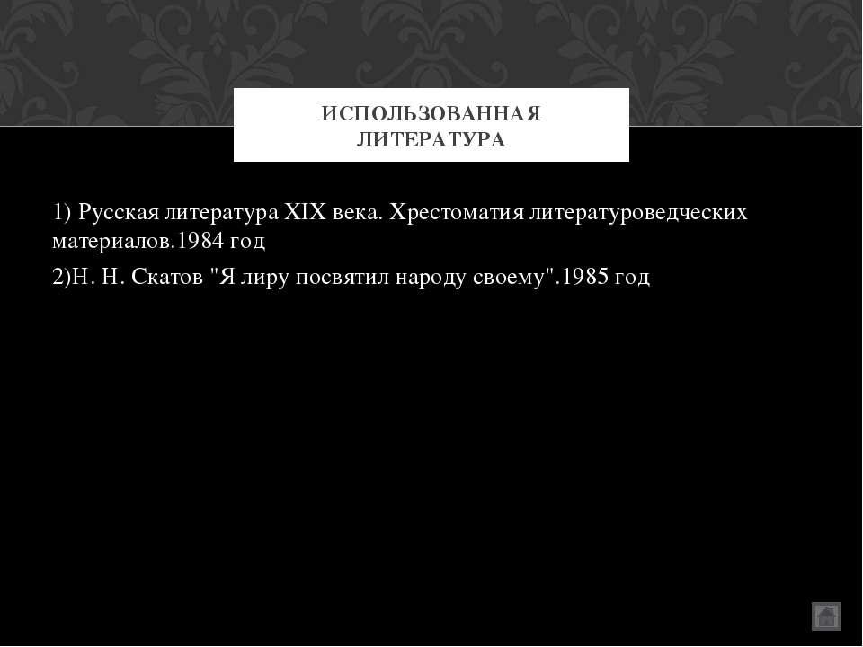 1) Русская литература XIX века. Хрестоматия литературоведческих материалов.19...