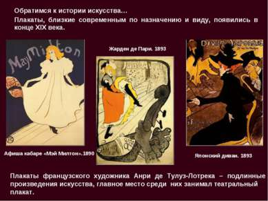 Обратимся к истории искусства… Плакаты, близкие современным по назначению и в...