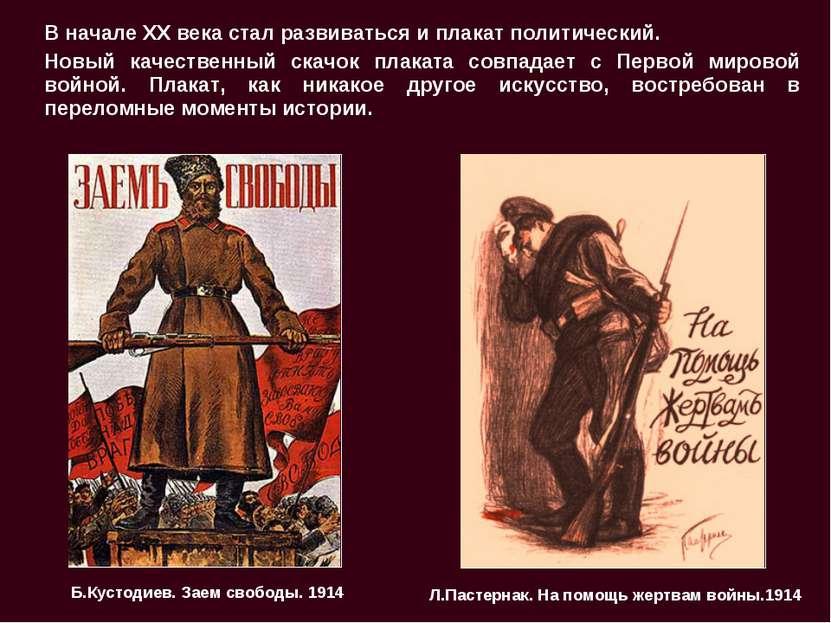 В начале XX века стал развиваться и плакат политический. Новый качественный с...