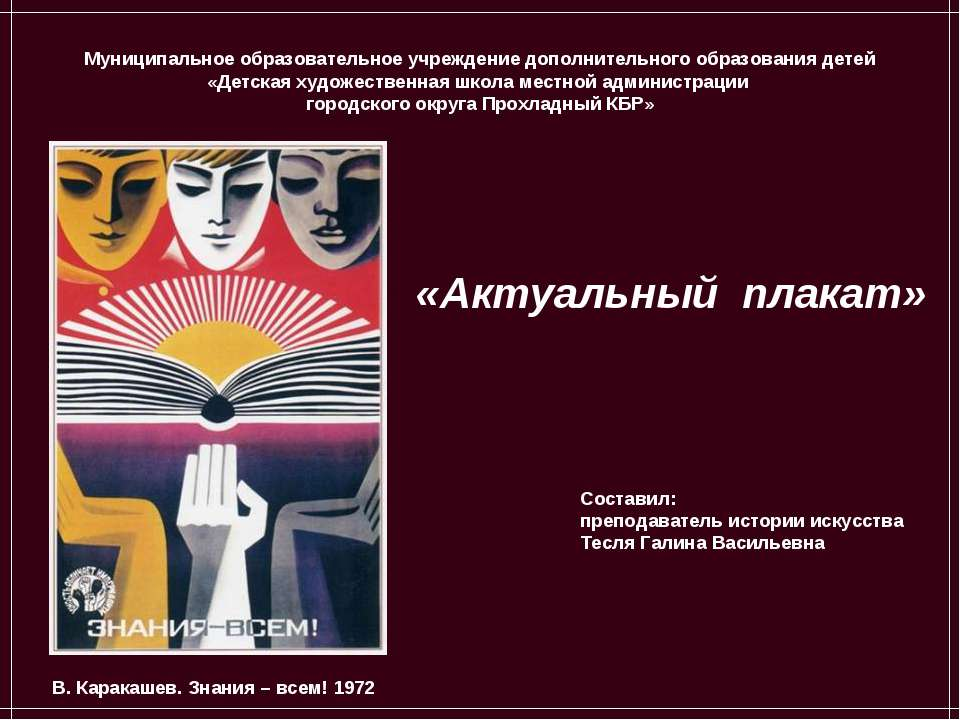 «Актуальный плакат» Муниципальное образовательное учреждение дополнительного ...