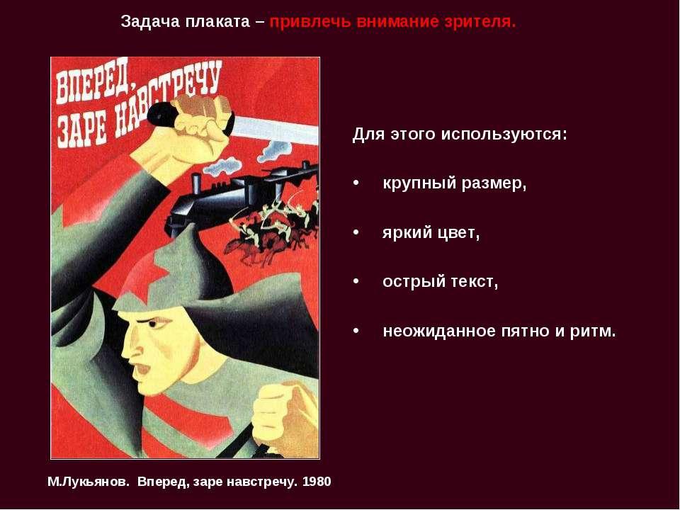 Задача плаката – привлечь внимание зрителя. Для этого используются: крупный р...