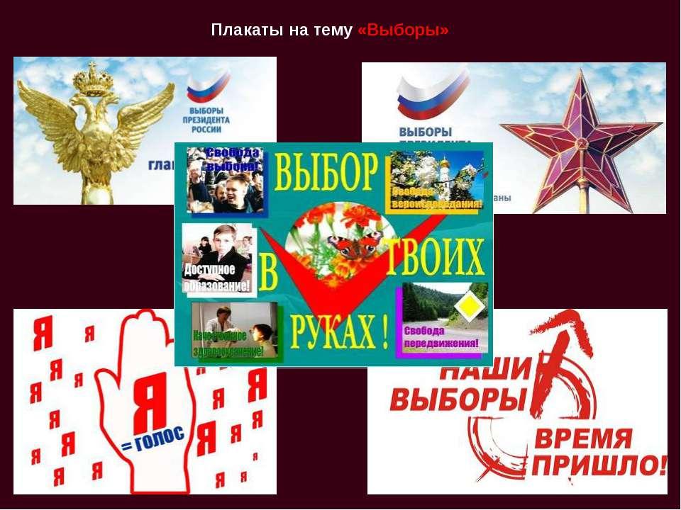 Плакаты на тему «Выборы»